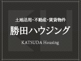 土地活用・不動産・賃貸物件 勝田ハウジング