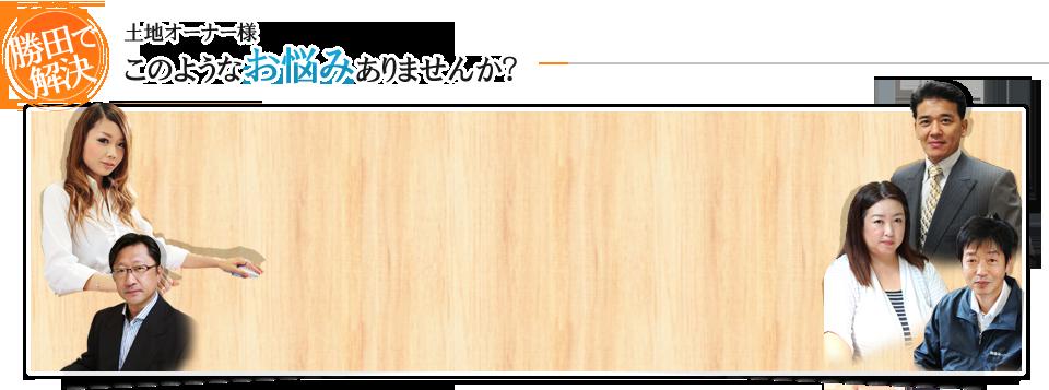 勝田で解決 土地オーナー様このようなお悩みありませんか?