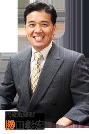 代表取締役勝田彰宏